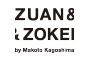 ZUAN & ZOKEI by Makoto Kagoshima│鹿児島 睦
