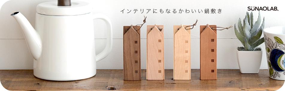 なべしき/スナオラボ