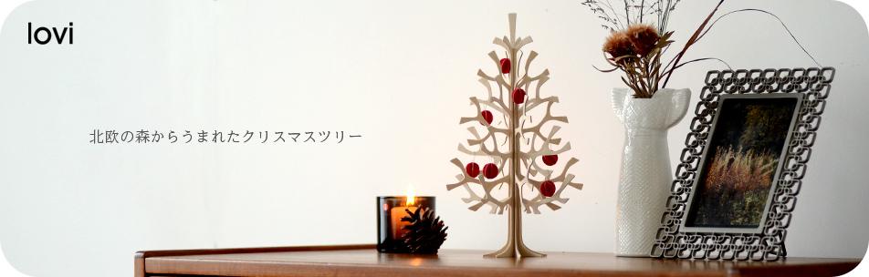 クリスマスツリー/北欧/lovi