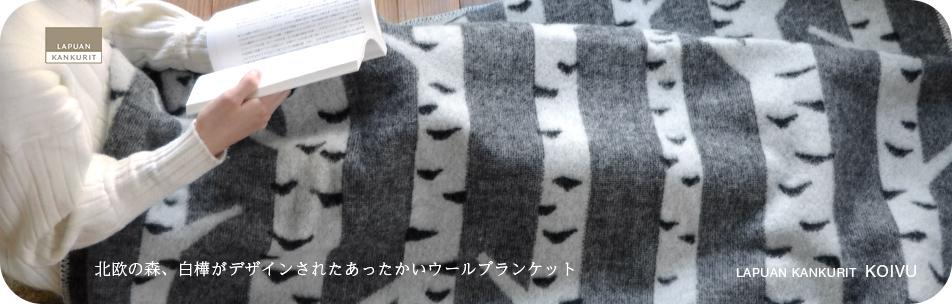 ウールブランケット/ラプアンカンクリ/KOIVU