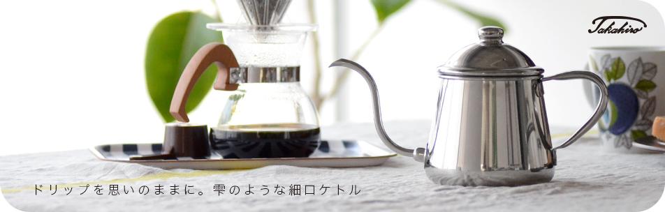 コーヒーミル/ポット/タカヒロ/モクネジ/コーノ